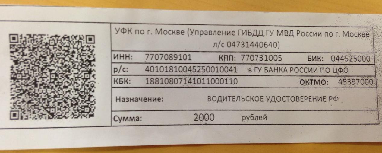 Реквизиты госпошлины по г.Москве - за выдачу Водительского удостоверения