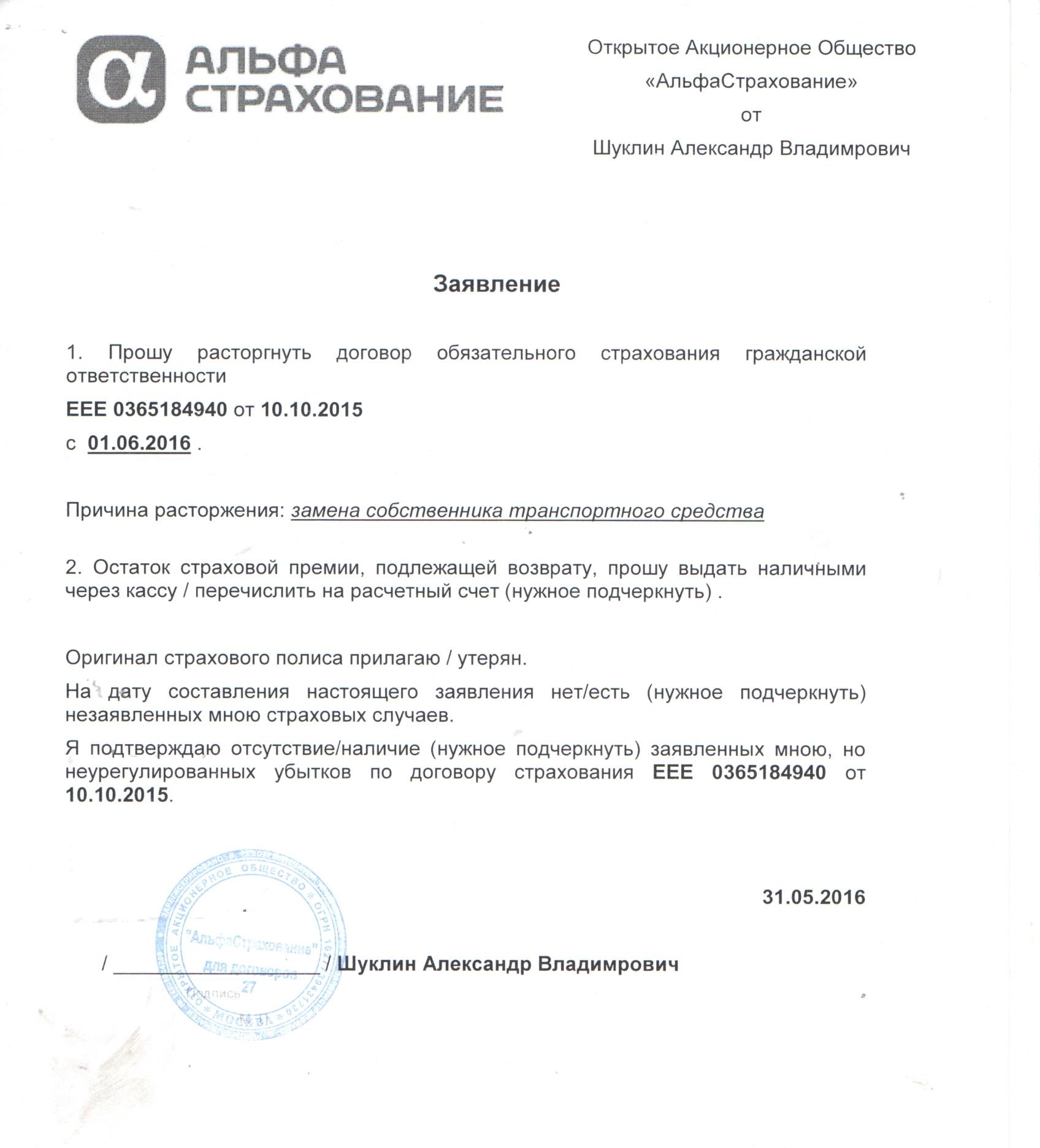 Заявление на расторжение договора ОСАГО
