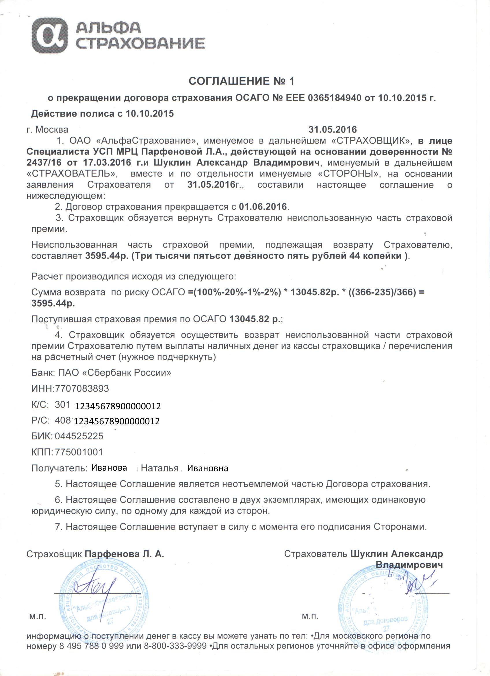 Соглашение о расторжении договора страхования ОСАГО