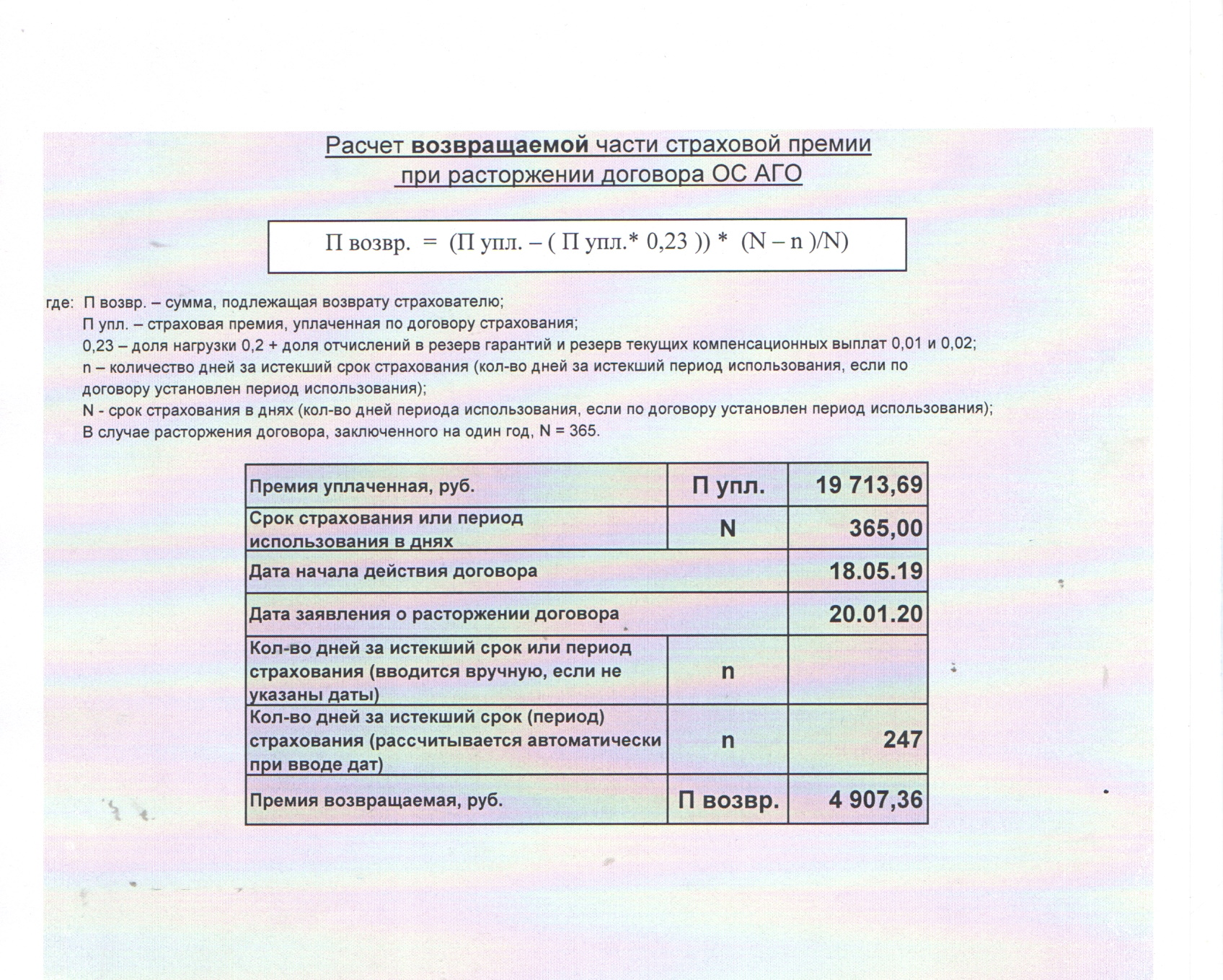 Формула возврата части страховой премии ОСАГО